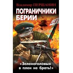 фото Пограничники Берии. «Зеленоголовых в плен не брать!»