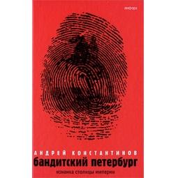 фото Бандитский Петербург. В 3-х томах. Том 1