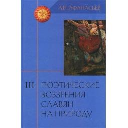 фото Поэтические воззрения славян на природу. В 3 томах. Том 3