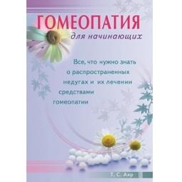 Купить Гомеопатия для начинающих