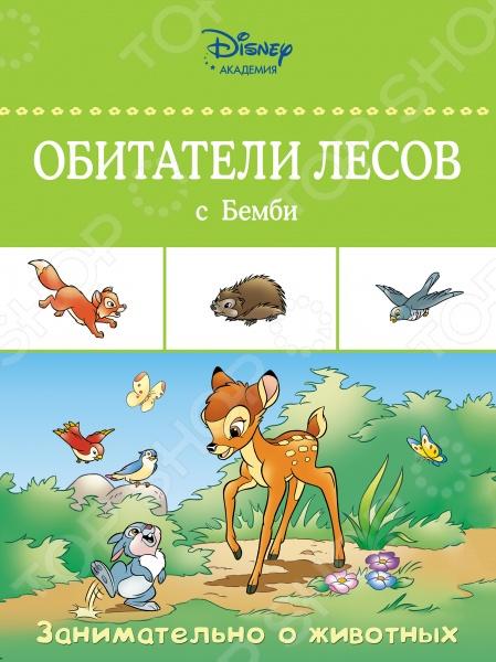 Обитатели лесов с БембиЖивотные. Растения. Природа<br>В этой книге весёлая история о приключениях оленёнка и других героев мультфильма Disney Бемби , любопытные факты о лесных животных, яркие и красочные иллюстрации, а также раздел для закрепления полученных знаний. Прочитав её, малыш не только узнает много интересного, но и разовьёт познавательные способности и структурное мышление, а также получит первый опыт работы с энциклопедической литературой. Издание предназначено для детей младшего школьного возраста.<br>
