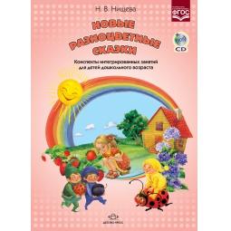 Купить Новые разноцветные сказки. Конспекты комплексных занятий и разрезной материал для коврографа (+CD)