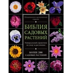Купить Библия садовых растений. Обновленное и дополненное издание
