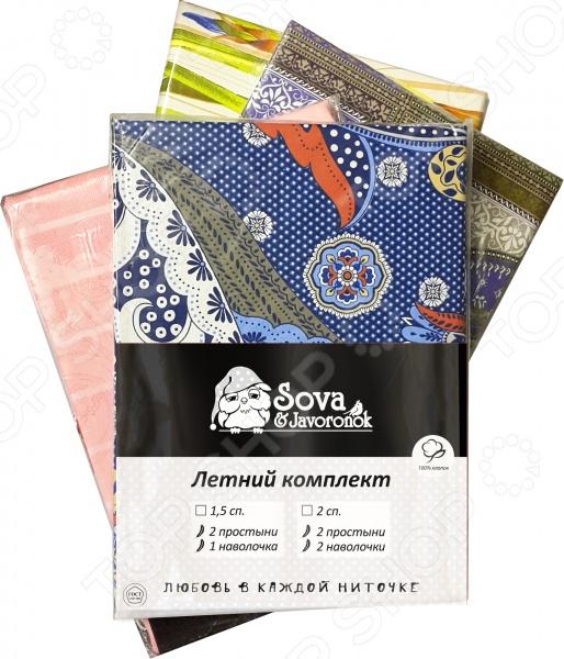 Комплект постельного белья летний Сова и Жаворонок 02030115992. 1,5-спальный. В ассортименте