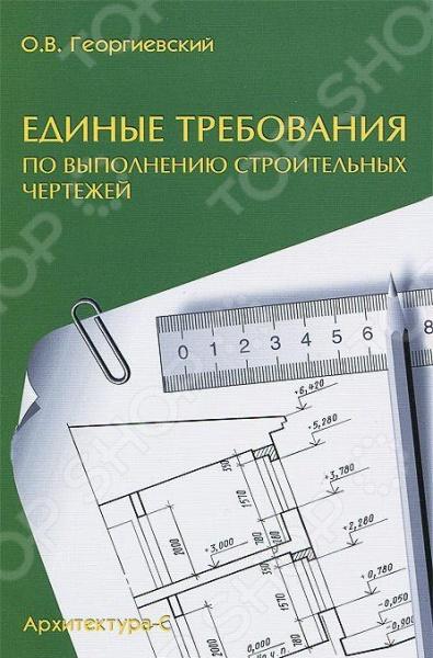 Единые требования по выполнению строительных чертежейАрхитектура<br>Справочное пособие по строительному черчению для студентов средних и высших учебных заведений. Пособие выполнено в соответствии с требованиями ГОСТов. Настоящее справочное пособие является шестым изданием. Первое издание вышло в 2002 г.; второе - в 2004 г.; 3-е издание - в 2007 г.; 4-е издание - в 2009 г.; 5-е издание - в 2013 г. 6-е издание, стереотипное.<br>