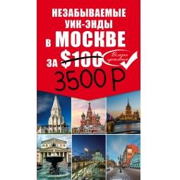 Купить Незабываемые уик-энды в Москве за $100