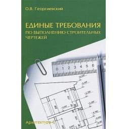 Купить Единые требования по выполнению строительных чертежей