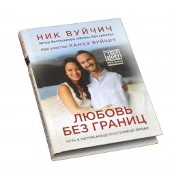 Купить Любовь без границ. Путь к потрясающе счастливой любви