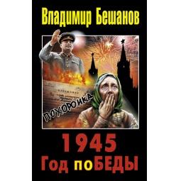 Купить 1945. Год поБЕДЫ