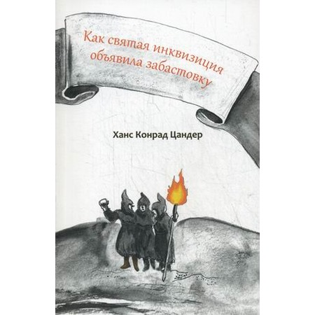 Купить Как святая инквизиция объявила забастовку