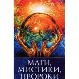 фото Маги, мистики, пророки
