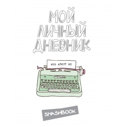 """фото Мой личный дневник """"All about me"""""""
