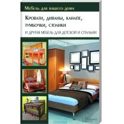 фото Кровати, диваны, канапе, тумбочки, столики и другая мебель для детской спальни