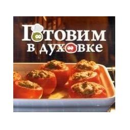 фото Готовим в духовке
