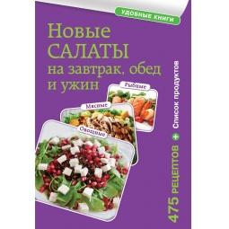 Купить Новые салаты на завтрак, обед и ужин