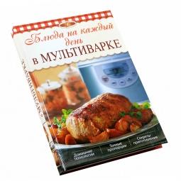 Купить Блюда на каждый день в мультиварке