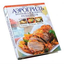 Купить Аэрогриль. Большая книга рецептов