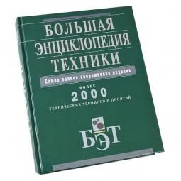 Купить Большая энциклопедия техники