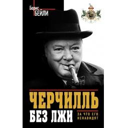 Купить Черчилль без лжи. За что его ненавидят