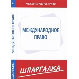 Купить Шпаргалка по международному праву