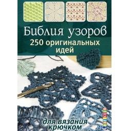Купить Библия узоров. 250 оригинальных идей