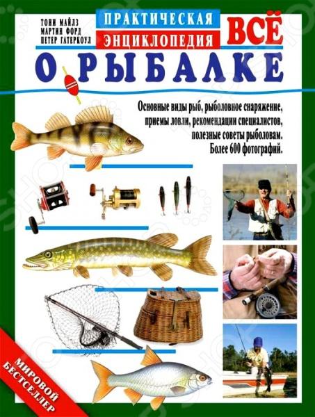 Все о рыбалке - мировой бестселлер, выдержавший несколько изданий за рубежом, переведенный на разные языки, содержит много полезных и интересных для каждого рыболова сведений и прекрасных иллюстраций. Энциклопедия будет интересна и новичкам, впервые выходящим на берег реки с удочкой, и многоопытным любителям. Информация, собранная за многие годы авторами - признанными специалистами по рыбной ловле, вдохновит вас на древнейшее и прекрасное занятие - рыбалку.