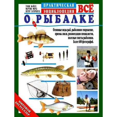 Купить Все о рыбалке. Практическая энциклопедия