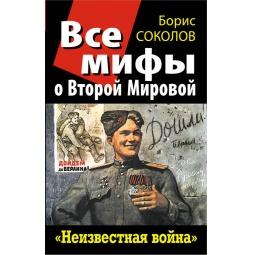 Купить Все мифы о Второй Мировой. «Неизвестная война»