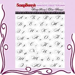 фото Набор штампов прозрачных ScrapBerry's Русский алфавит