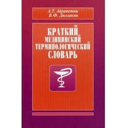 фото Краткий медицинский терминологический словарь