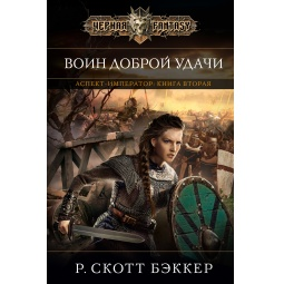 Купить Аспект-император. Книга вторая. Воин Доброй Удачи