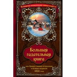 Купить Большая гадательная книга, или Оракул славных астрономов и великих мастеров 1866 года
