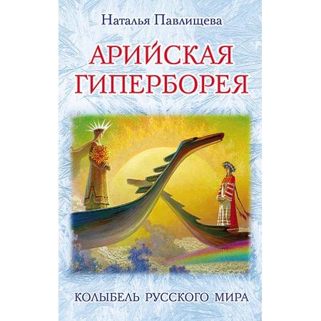 Купить Арийская Гиперборея. Колыбель Русского Мира