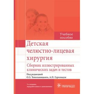 Купить Детская челюстно-лицевая хирургия. Сборник иллюстрированных клинических задач и тестов