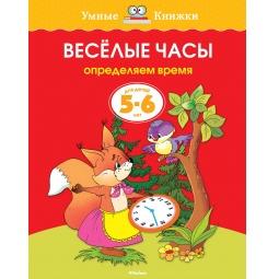 Купить Веселые часы (для детей 5-6 лет)