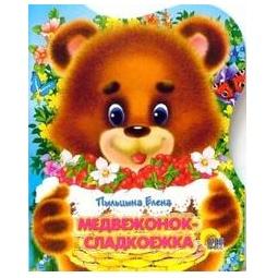 фото Медвежонок-сладкоежка