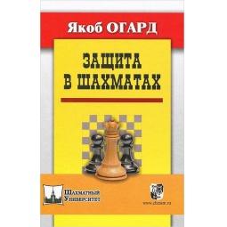 фото Защита в шахматах