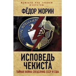 фото Исповедь чекиста. Тайная война спецслужб СССР и США