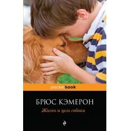 Купить Жизнь и цель собаки