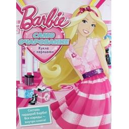 Купить Барби. Само очарование