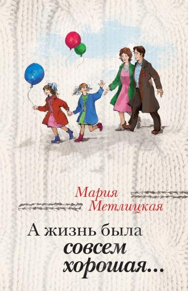 А жизнь была совсем хорошаяРусский любовный роман<br>Он талантливый артист с редким, шаляпинским, басом, находящий убежище от неустроенности жизни в алкоголе. Она настоящая француженка, исполнительница шансона. На дворе то самое время, когда между СССР и Европой стоял железный занавес. Их встреча почти случайна, но незабываемо ярка, вот только возможно ли у нее хоть какое-то продолжение .. В авторском сборнике Ариадны Борисовой собраны лучшие рассказы о любви и о той поре, когда полки магазинов были пустыми, люди голодными, зато каждый был искренен и все же верил в чудо.<br>