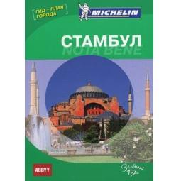 фото Стамбул. Путводитель ABBYY Michelin