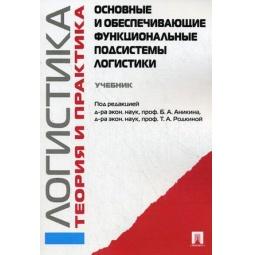 фото Основы и обеспечивающие функциональные подсистемы логистики. Учебник