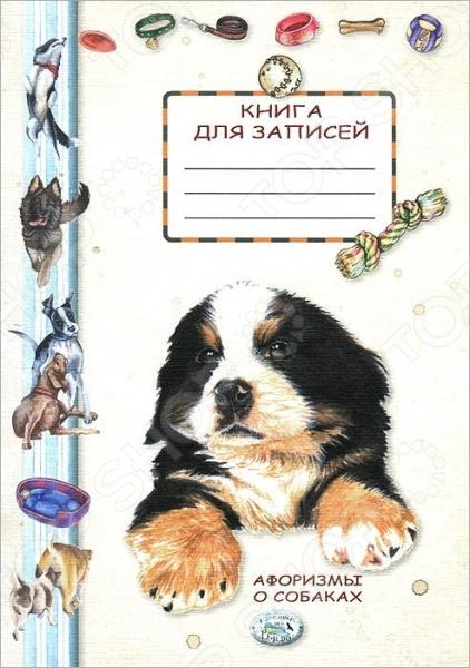 Пусть записи в эту книгу согревают ваши теплые чувства к четвероногим друзьям.
