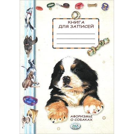 Купить Афоризмы о собаках