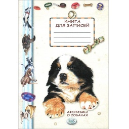 фото Афоризмы о собаках