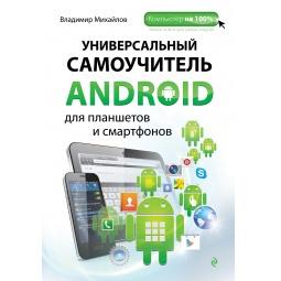 Купить Универсальный самоучитель Android для планшетов и смартфонов