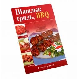 Купить Шашлык, гриль, BBQ