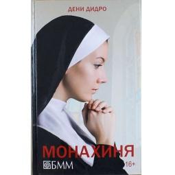 фото Монахиня