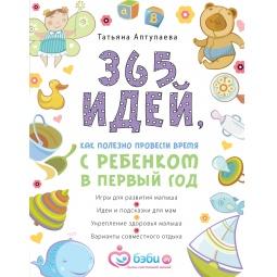 Купить 365 идей как полезно провести время с ребенком в первый год